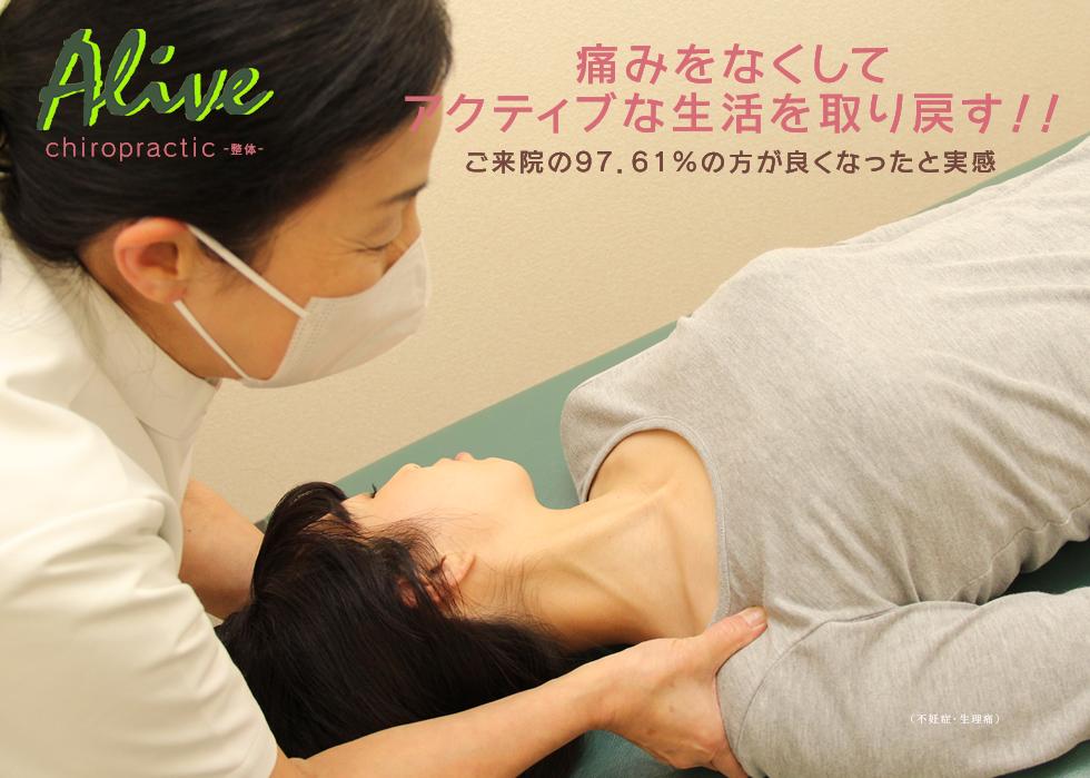痛みを消して活動的な生活を取り戻す!! ご来院の97.61%の方が良くなったと実感