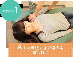STEP1 Alive療法により痛みを取り除く