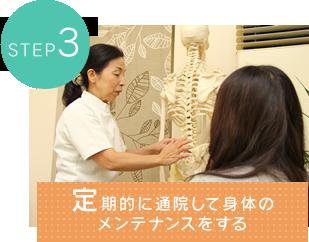 STEP3 定期的に通院して身体のメンテナンスをする