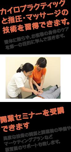日本Alive整体アカデミーはこんなワガママにも応えます