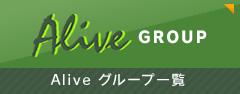 Aliveグループ一覧