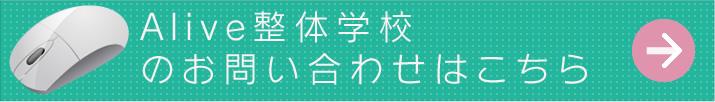 日本Alive整体アカデミーのお問い合わせはこちら