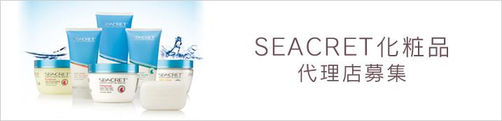 SEACRET化粧品 代理店募集