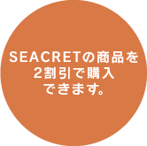 SEACRETの商品を2割引で購入できます。